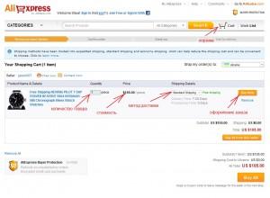 Оформление заказа в Aliexpress